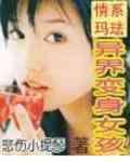 情系玛珐-异界变身女孩txt下载