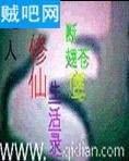 凡人修仙生活录txt下载