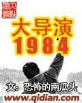 大导演1984txt下载