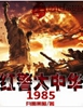红警大中华1985txt下载