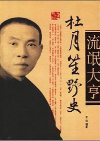 旧中国黑社会老大杜月笙野史