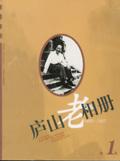庐山老相册1