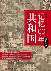 共和国记忆60年·编年纪事