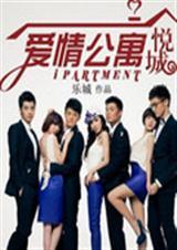 爱情公寓5悦城