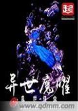 紫珏封魔录