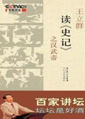 百家讲坛:王立群读史记 之汉武帝