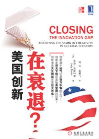 美国创新在衰退?