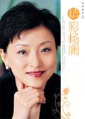 职业女性典范:精彩杨澜