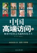 走近名流感悟人生:中国高端访问