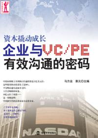 资本撬动成长:企业与VCPE有效沟通有密码