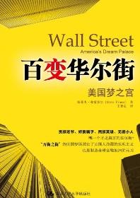 百变华尔街