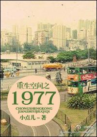 重生空间之1980