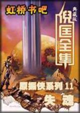 原振侠系列11-失魂