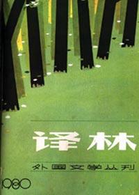译林 创刊30周年外国小说巡展(下)