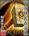中国铁匠在异界txt下载