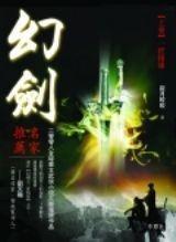 寂月皎皎-幻剑之三世情缘(出版)txt下载
