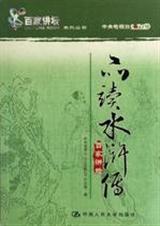 品读水浒传(百家讲坛丛书)txt下载