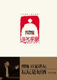 百家讲坛:道光皇帝txt下载