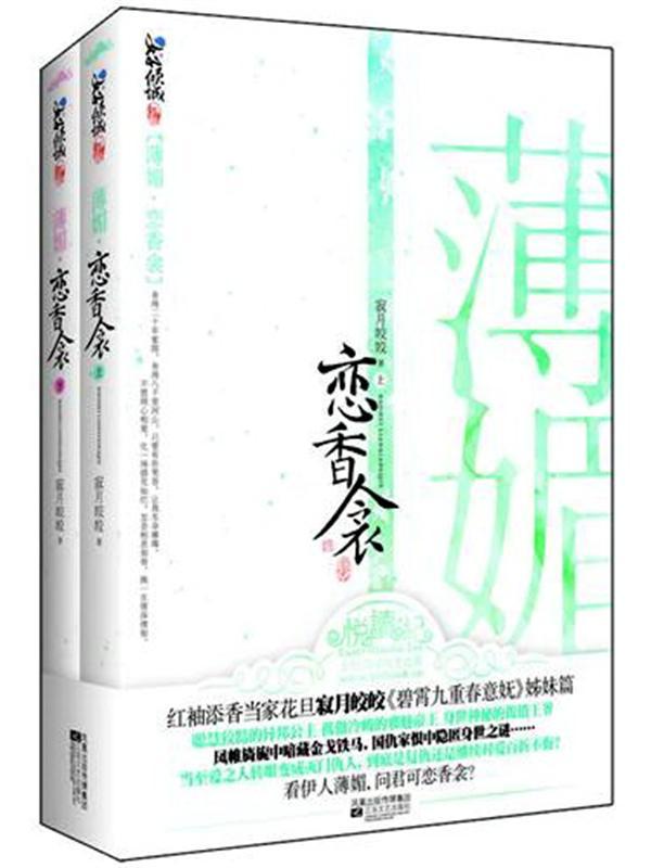 寂月皎皎-薄媚·恋香衾(出版)txt下载