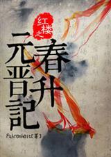 (红楼同人)红楼之元春晋升记