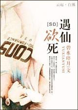 (灌篮高手同人)[SD]遇仙欲死-欲仙与欲死