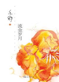 香港传奇作家亦舒力作:流金岁月txt下载