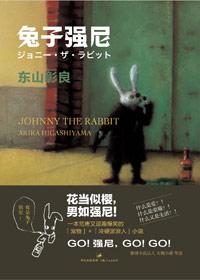 一只兔子的侦探生涯:兔子强尼