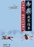 帝国政界往事系列:前清秘史(下部)
