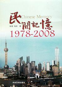民间记忆1978-2008