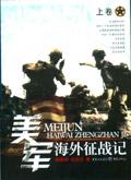 美军海外征战记