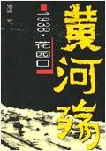 1938·花园口黄河大决口:黄河殇