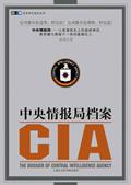 CIA:中央情报局档案