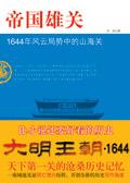 帝国雄关:大明王朝1644年的山海关