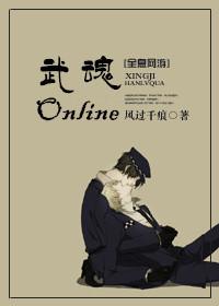 全息网游之武魂online