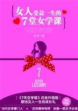 女人受益一生的7堂女学课(白金升级版)