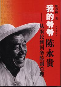 我的爷爷陈永贵