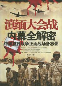 滇缅大会战内幕全解密