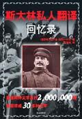 斯大林私人翻译回忆录
