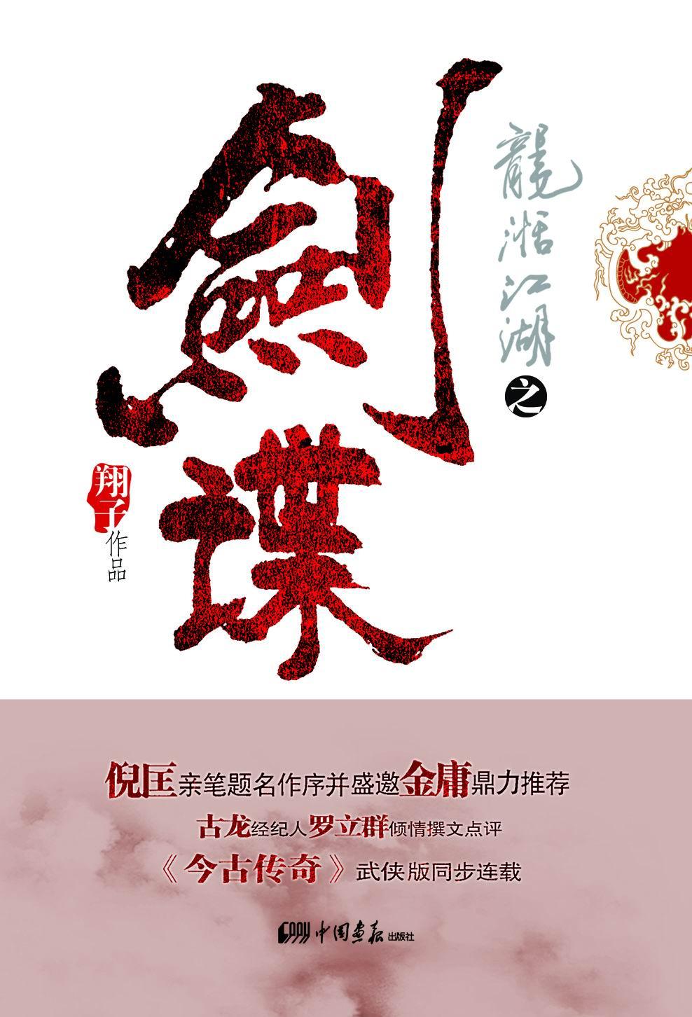 龙湉江湖之剑谍