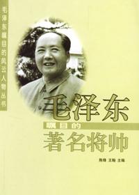 毛泽东瞩目的著名将帅(一)