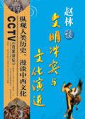百家讲坛:赵林谈文明冲突与文化演进(选载)