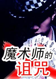 PK刘谦:魔术师的诅咒